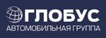 Компания «Глобус»