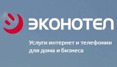 Компания «Эконотел»